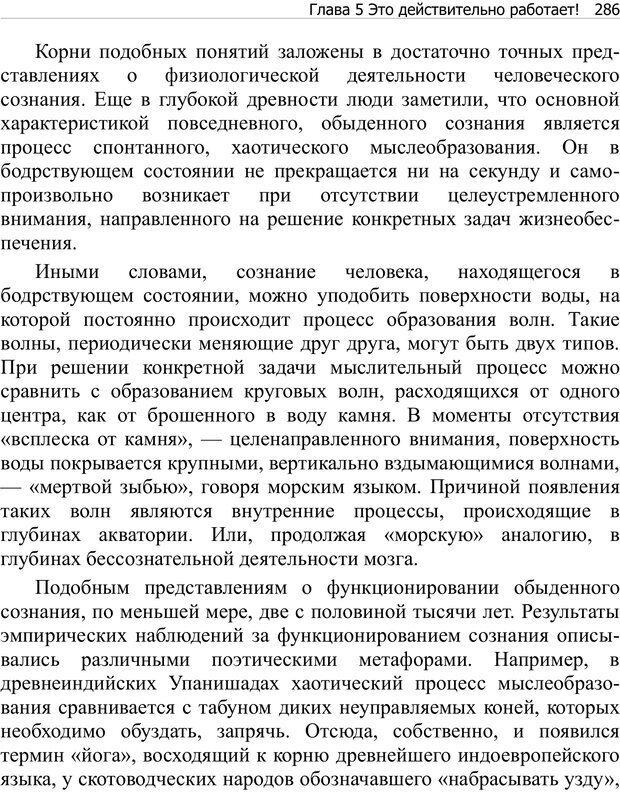 PDF. Тренинг мозга. Мещеряков В. В. Страница 286. Читать онлайн