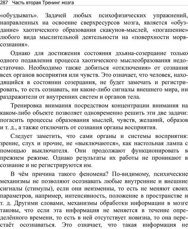 PDF. Тренинг мозга. Мещеряков В. В. Страница 287. Читать онлайн