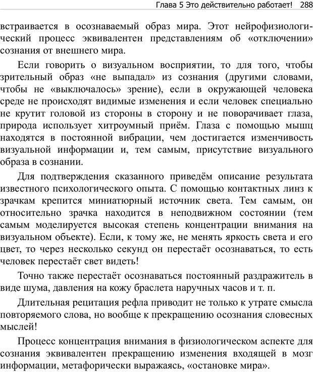 PDF. Тренинг мозга. Мещеряков В. В. Страница 288. Читать онлайн