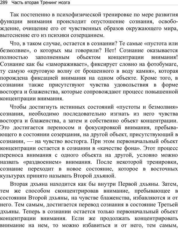 PDF. Тренинг мозга. Мещеряков В. В. Страница 289. Читать онлайн