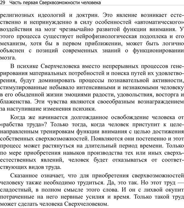 PDF. Тренинг мозга. Мещеряков В. В. Страница 29. Читать онлайн