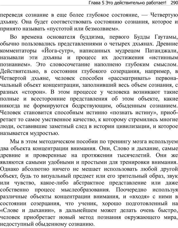 PDF. Тренинг мозга. Мещеряков В. В. Страница 290. Читать онлайн