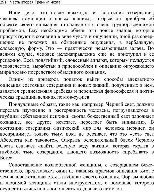 PDF. Тренинг мозга. Мещеряков В. В. Страница 291. Читать онлайн