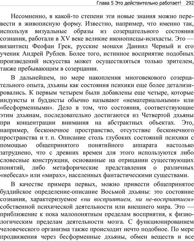 PDF. Тренинг мозга. Мещеряков В. В. Страница 292. Читать онлайн