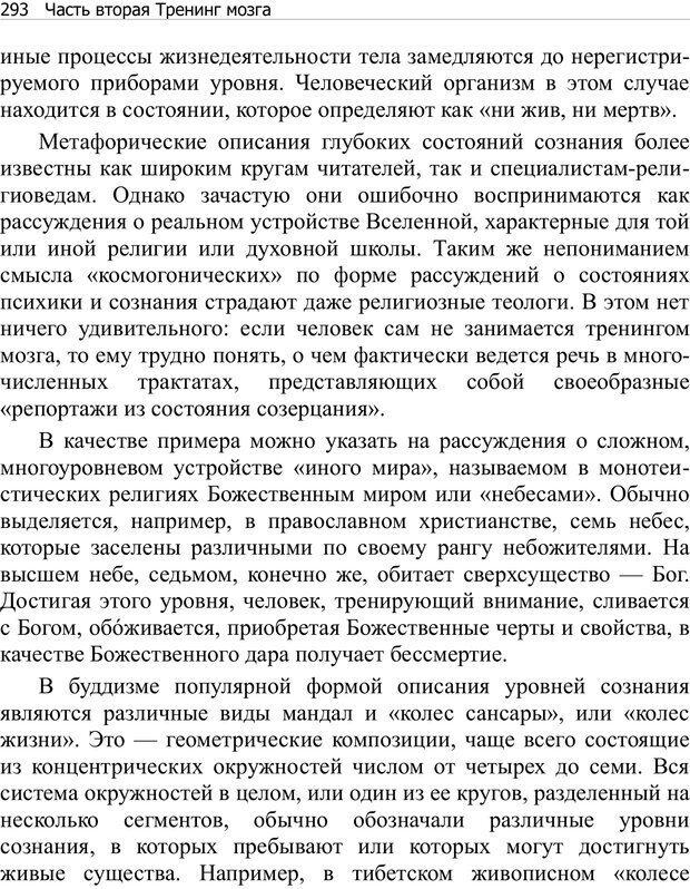 PDF. Тренинг мозга. Мещеряков В. В. Страница 293. Читать онлайн