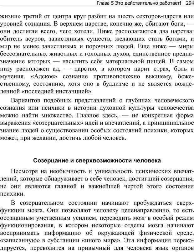 PDF. Тренинг мозга. Мещеряков В. В. Страница 294. Читать онлайн