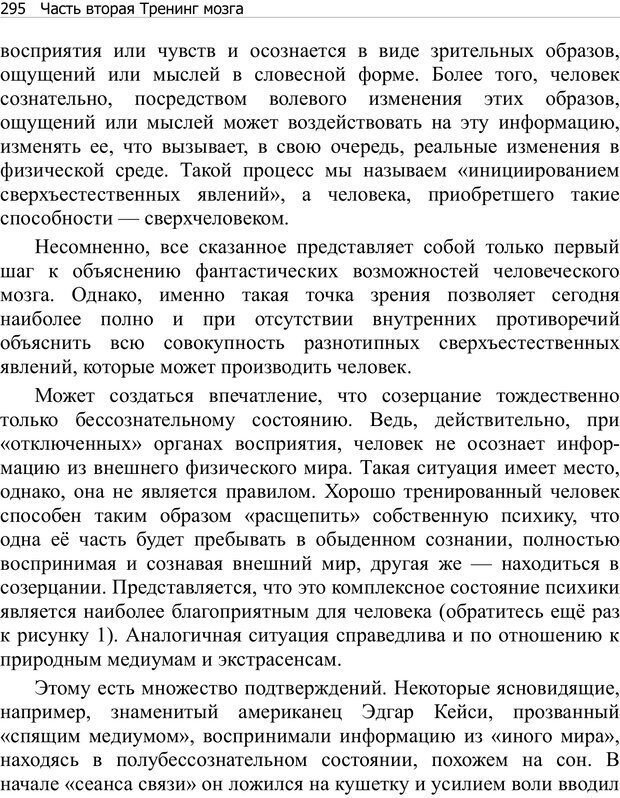 PDF. Тренинг мозга. Мещеряков В. В. Страница 295. Читать онлайн