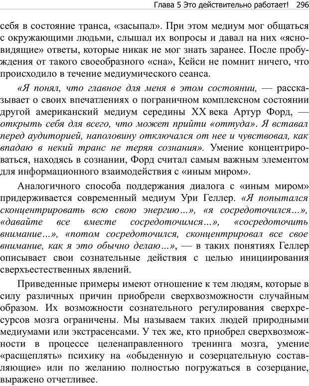 PDF. Тренинг мозга. Мещеряков В. В. Страница 296. Читать онлайн