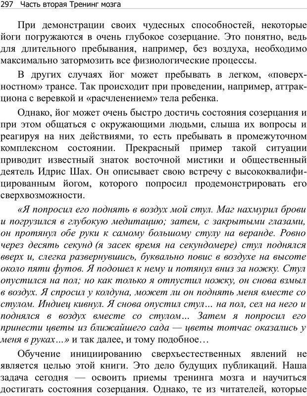 PDF. Тренинг мозга. Мещеряков В. В. Страница 297. Читать онлайн