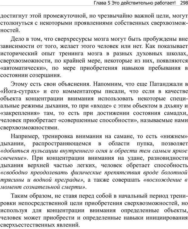 PDF. Тренинг мозга. Мещеряков В. В. Страница 298. Читать онлайн