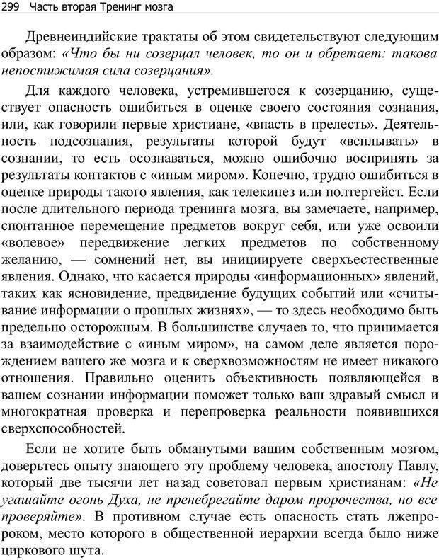 PDF. Тренинг мозга. Мещеряков В. В. Страница 299. Читать онлайн