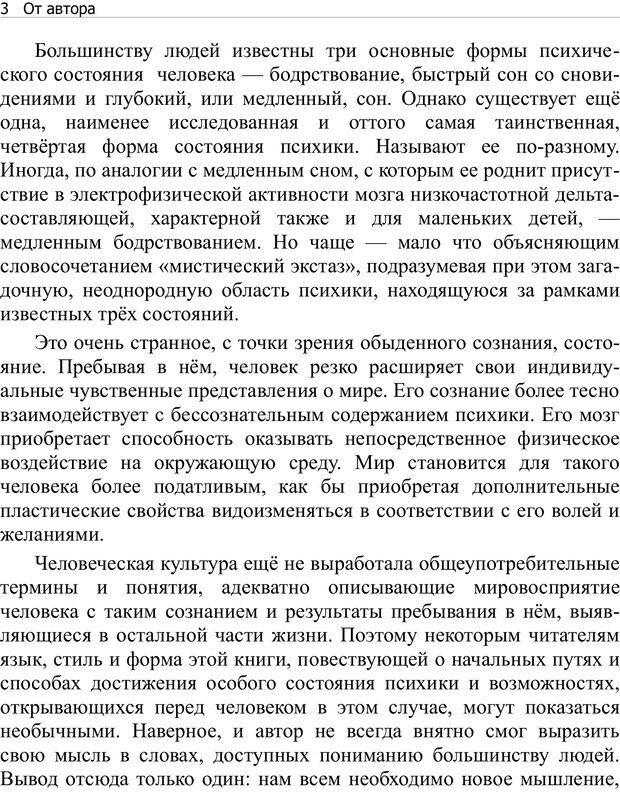 PDF. Тренинг мозга. Мещеряков В. В. Страница 3. Читать онлайн