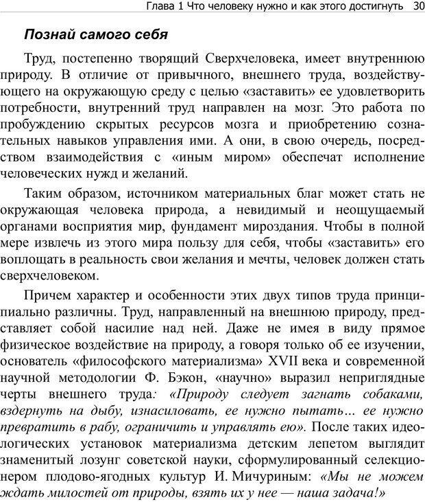 PDF. Тренинг мозга. Мещеряков В. В. Страница 30. Читать онлайн