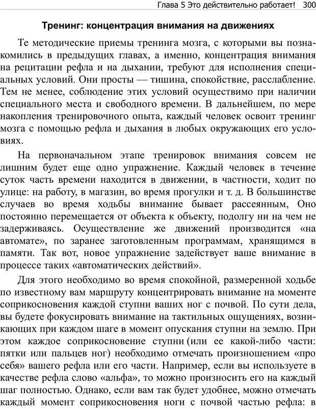PDF. Тренинг мозга. Мещеряков В. В. Страница 300. Читать онлайн