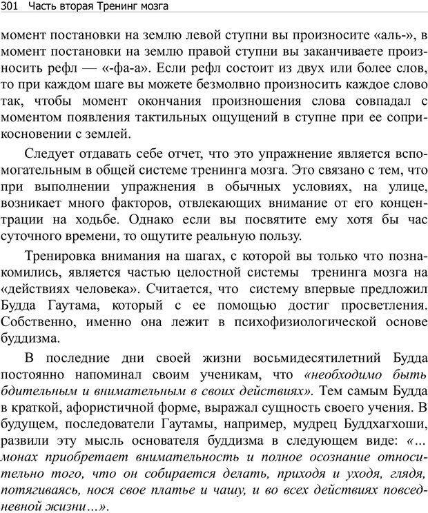 PDF. Тренинг мозга. Мещеряков В. В. Страница 301. Читать онлайн