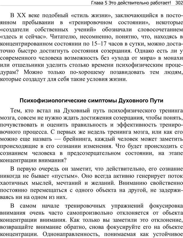 PDF. Тренинг мозга. Мещеряков В. В. Страница 302. Читать онлайн