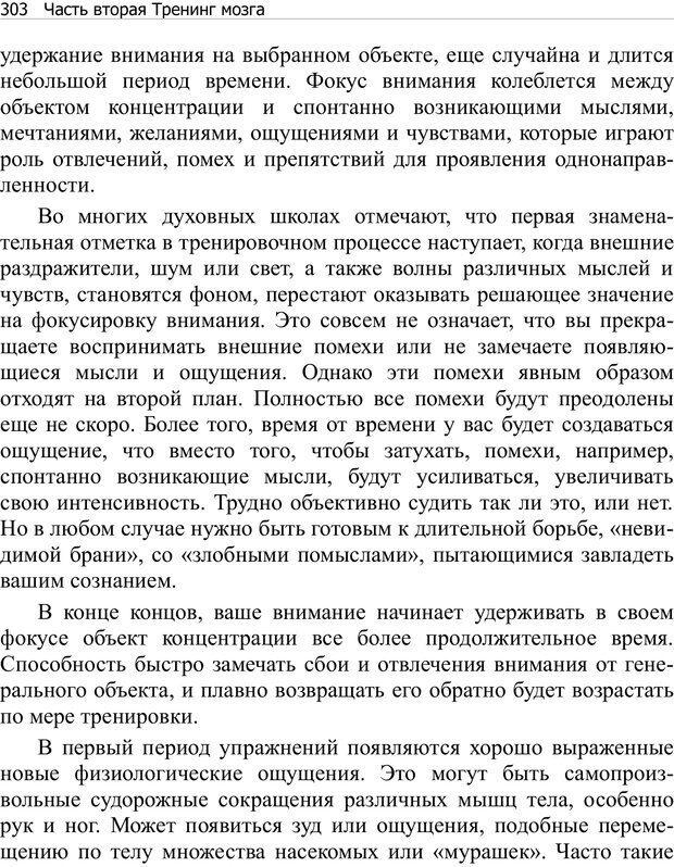 PDF. Тренинг мозга. Мещеряков В. В. Страница 303. Читать онлайн