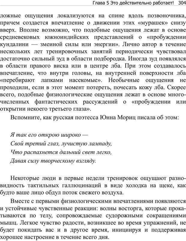 PDF. Тренинг мозга. Мещеряков В. В. Страница 304. Читать онлайн
