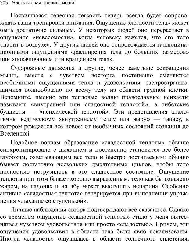 PDF. Тренинг мозга. Мещеряков В. В. Страница 305. Читать онлайн