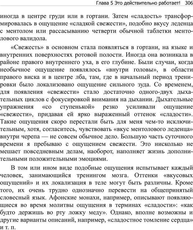 PDF. Тренинг мозга. Мещеряков В. В. Страница 306. Читать онлайн