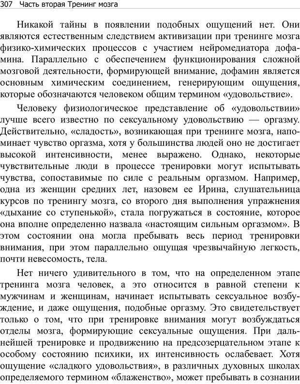 PDF. Тренинг мозга. Мещеряков В. В. Страница 307. Читать онлайн