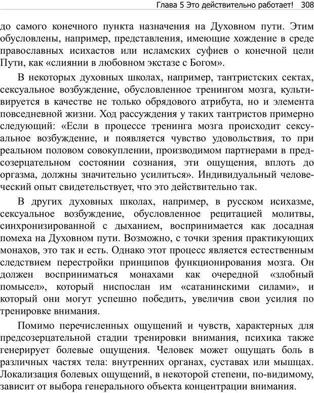 PDF. Тренинг мозга. Мещеряков В. В. Страница 308. Читать онлайн