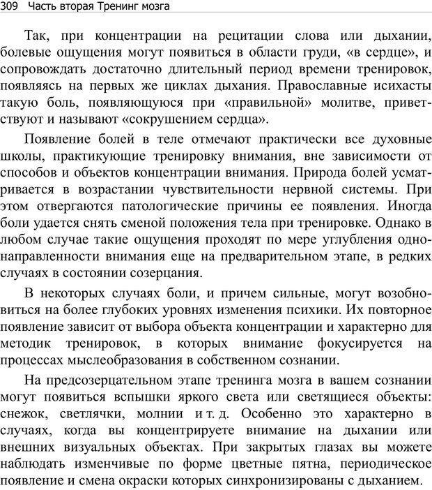PDF. Тренинг мозга. Мещеряков В. В. Страница 309. Читать онлайн
