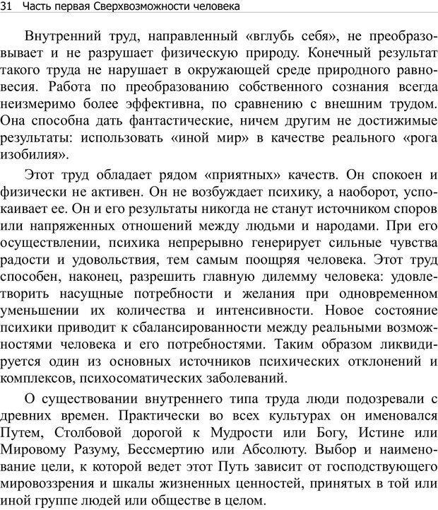 PDF. Тренинг мозга. Мещеряков В. В. Страница 31. Читать онлайн