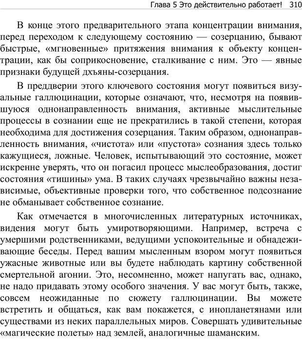 PDF. Тренинг мозга. Мещеряков В. В. Страница 310. Читать онлайн