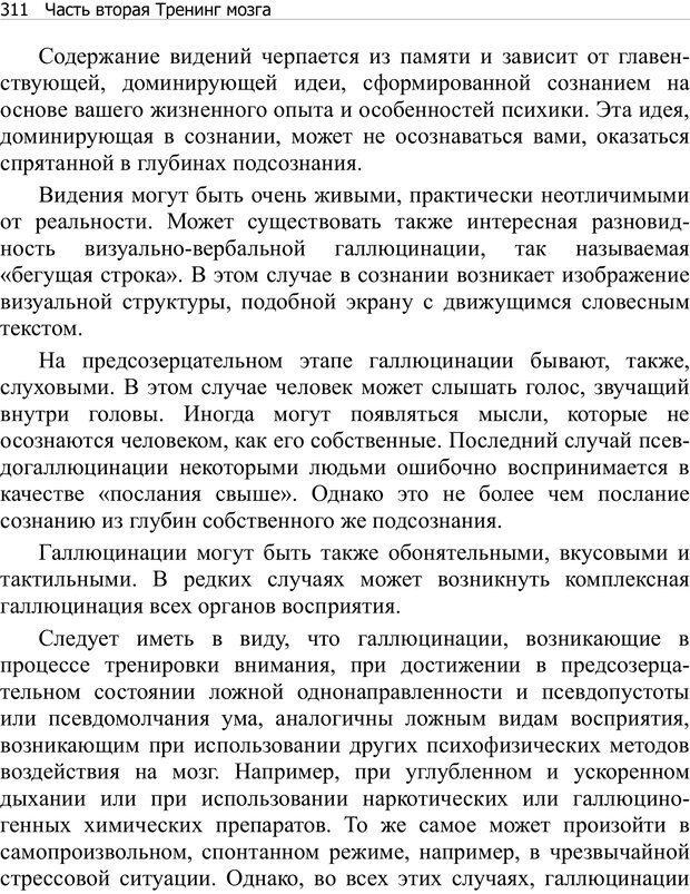 PDF. Тренинг мозга. Мещеряков В. В. Страница 311. Читать онлайн