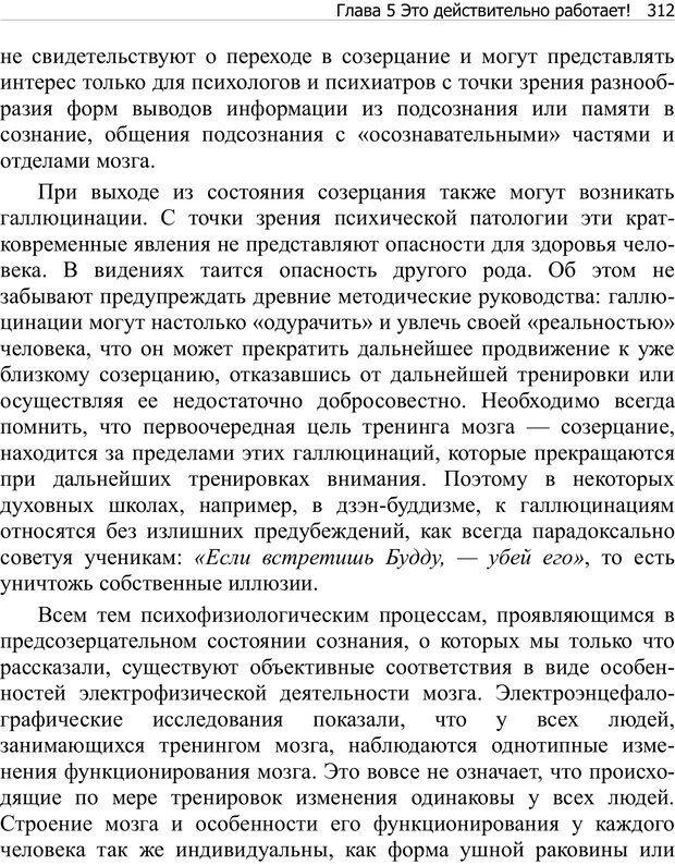 PDF. Тренинг мозга. Мещеряков В. В. Страница 312. Читать онлайн