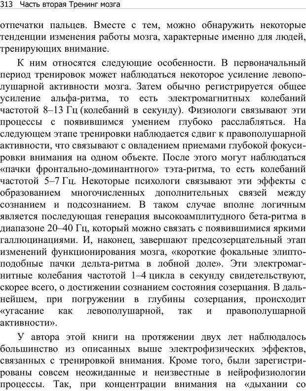 PDF. Тренинг мозга. Мещеряков В. В. Страница 313. Читать онлайн