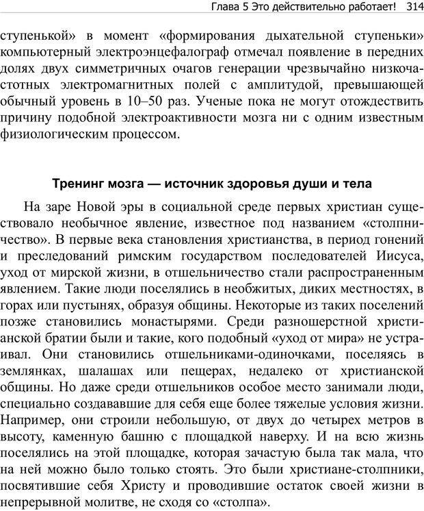 PDF. Тренинг мозга. Мещеряков В. В. Страница 314. Читать онлайн