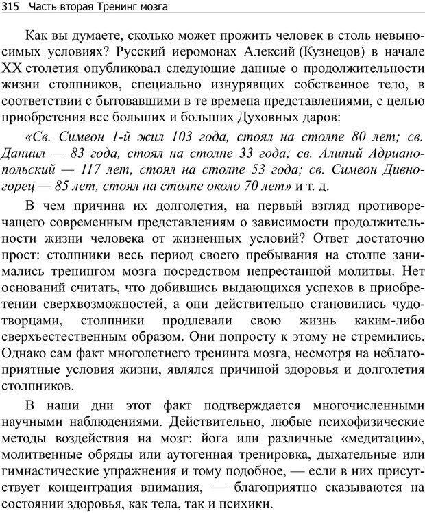 PDF. Тренинг мозга. Мещеряков В. В. Страница 315. Читать онлайн