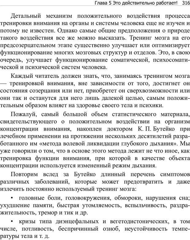PDF. Тренинг мозга. Мещеряков В. В. Страница 316. Читать онлайн