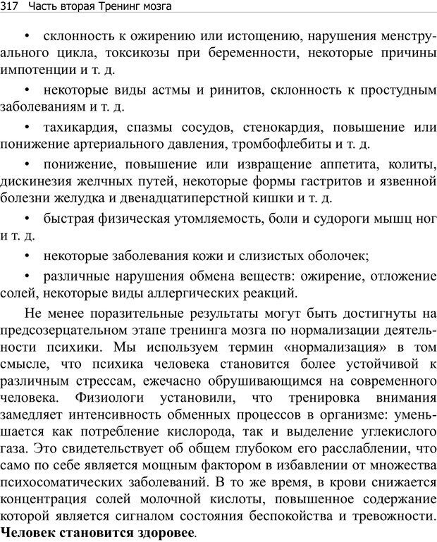 PDF. Тренинг мозга. Мещеряков В. В. Страница 317. Читать онлайн