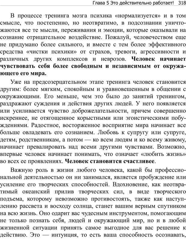 PDF. Тренинг мозга. Мещеряков В. В. Страница 318. Читать онлайн