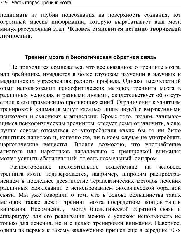 PDF. Тренинг мозга. Мещеряков В. В. Страница 319. Читать онлайн