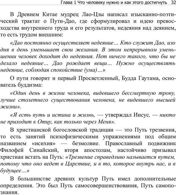 PDF. Тренинг мозга. Мещеряков В. В. Страница 32. Читать онлайн