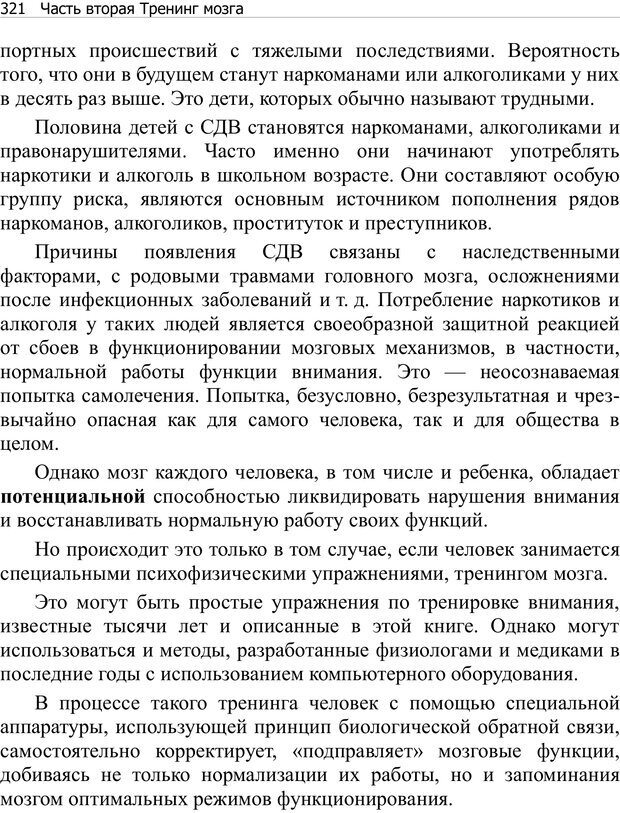 PDF. Тренинг мозга. Мещеряков В. В. Страница 321. Читать онлайн