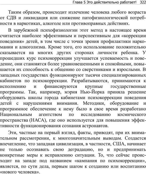 PDF. Тренинг мозга. Мещеряков В. В. Страница 322. Читать онлайн