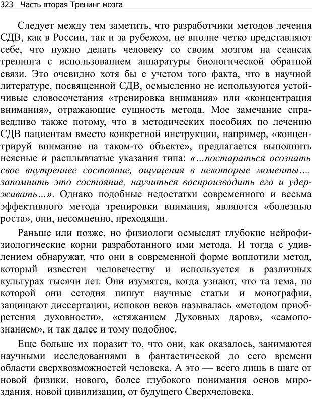 PDF. Тренинг мозга. Мещеряков В. В. Страница 323. Читать онлайн