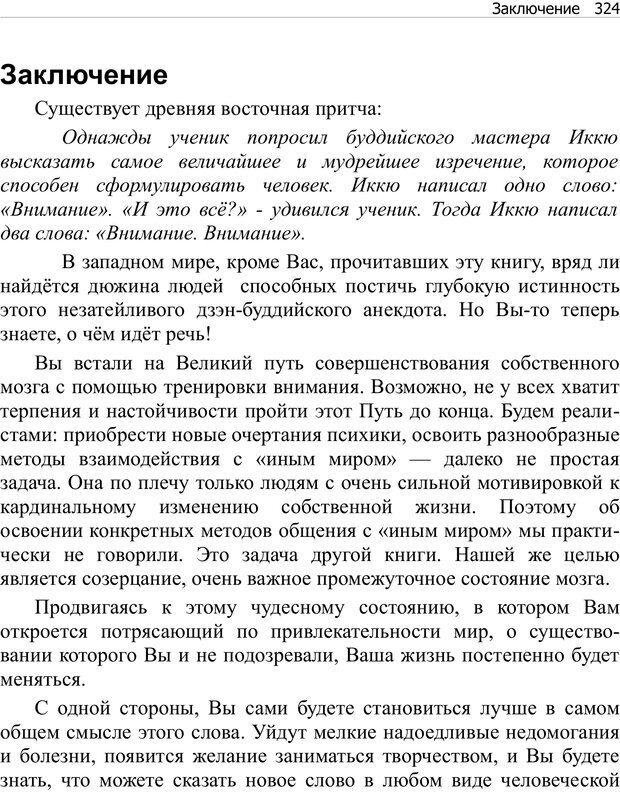 PDF. Тренинг мозга. Мещеряков В. В. Страница 324. Читать онлайн
