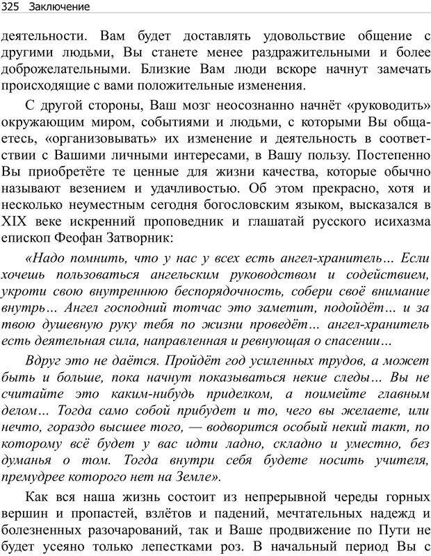 PDF. Тренинг мозга. Мещеряков В. В. Страница 325. Читать онлайн