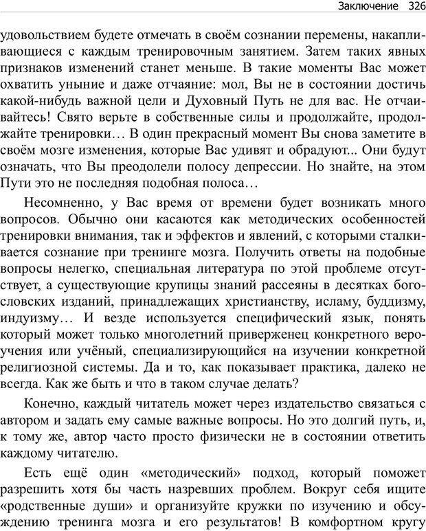 PDF. Тренинг мозга. Мещеряков В. В. Страница 326. Читать онлайн