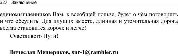 PDF. Тренинг мозга. Мещеряков В. В. Страница 327. Читать онлайн