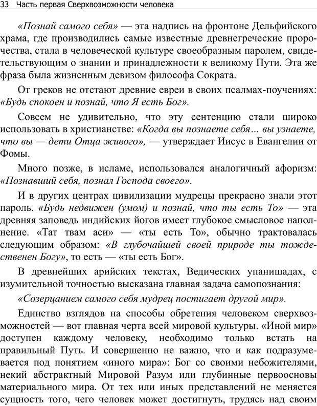 PDF. Тренинг мозга. Мещеряков В. В. Страница 33. Читать онлайн