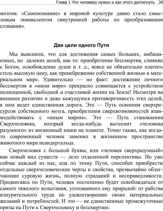 PDF. Тренинг мозга. Мещеряков В. В. Страница 34. Читать онлайн