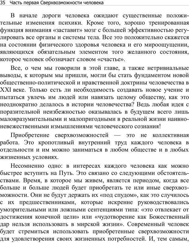 PDF. Тренинг мозга. Мещеряков В. В. Страница 35. Читать онлайн