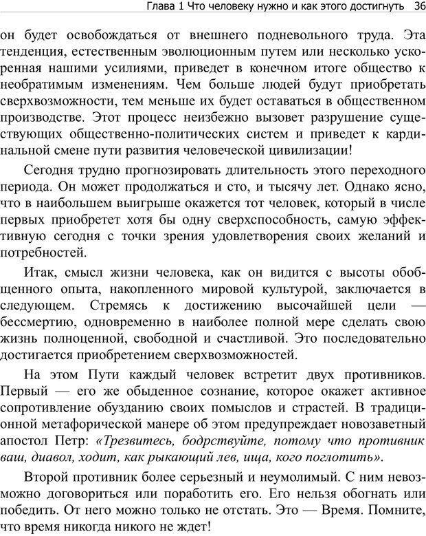 PDF. Тренинг мозга. Мещеряков В. В. Страница 36. Читать онлайн